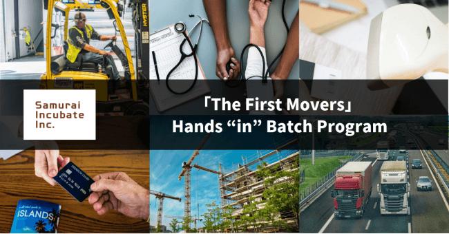 """サムライインキュベート、短期集中事業創造プログラム第2回「The First Movers」Hands """"In"""" Batch Programをスタート"""