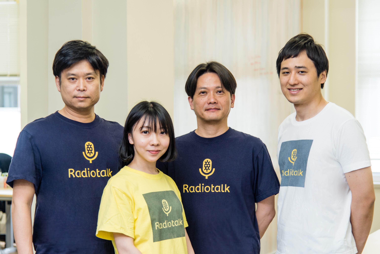 無料音声配信サービス・Radiotalkが、MBSイノベーションドライブから約1億円の資金調達