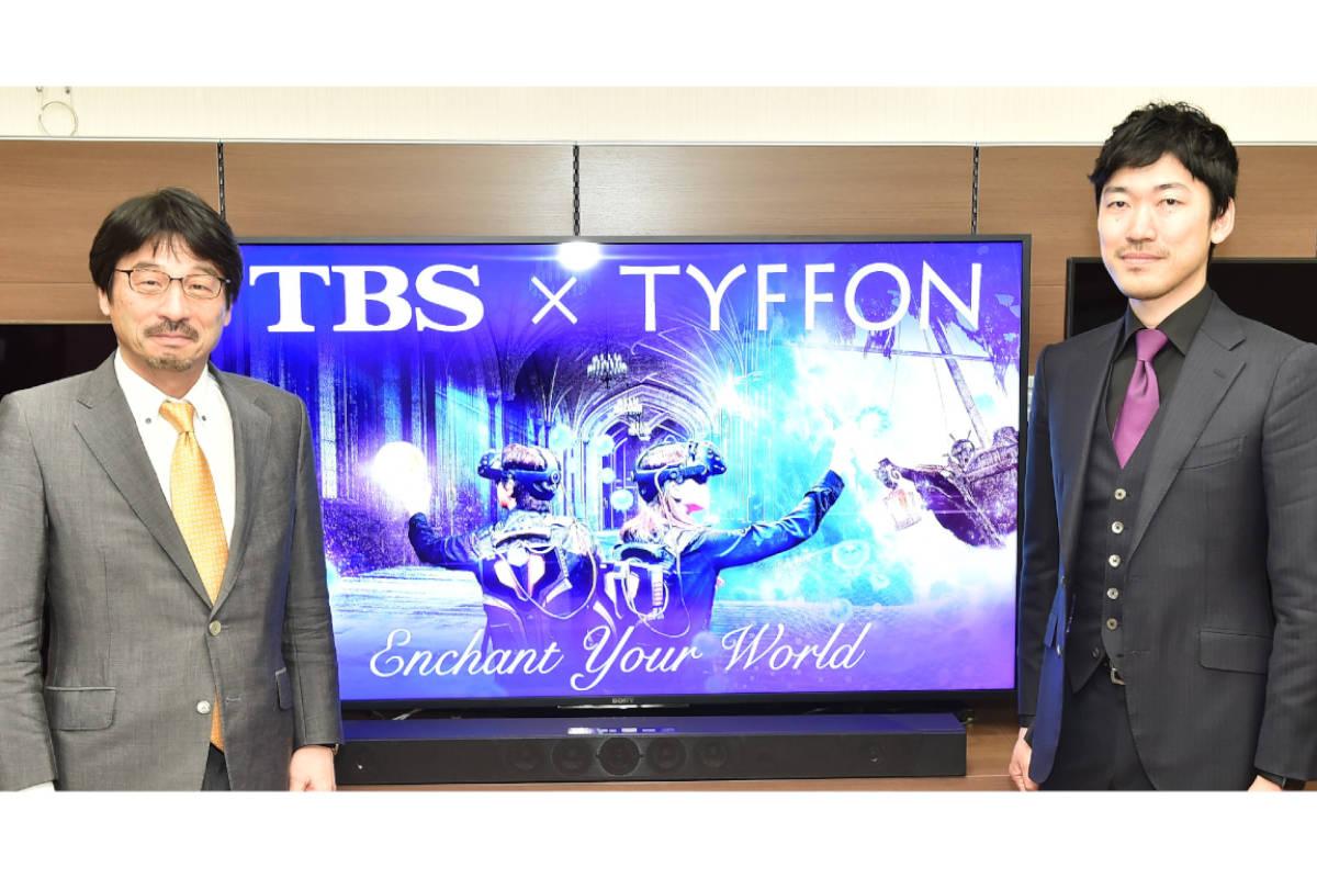 TBS、次世代型XR事業を手がけるTYFFONに出資、共同でコンテンツビジネスの開発へ