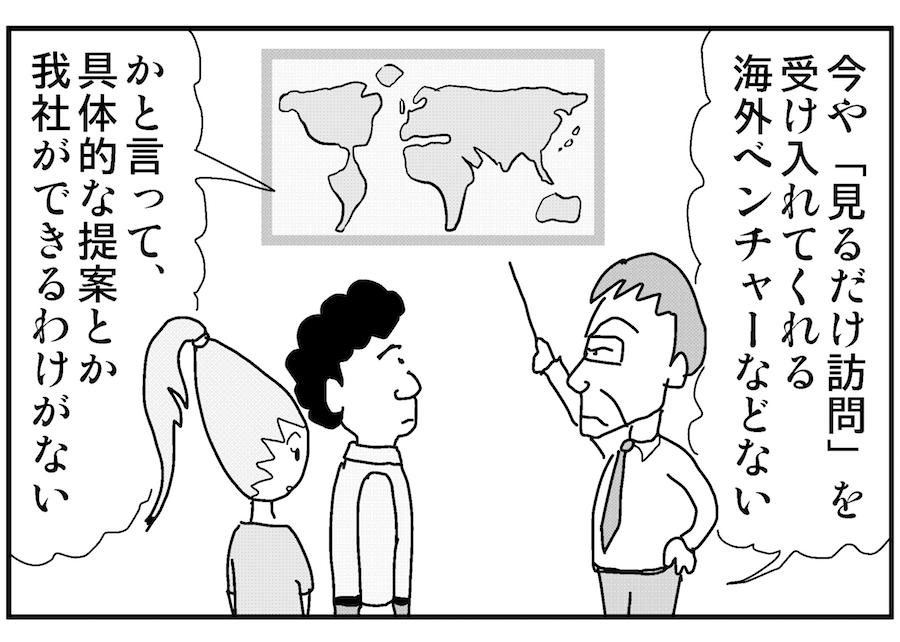 【連載/4コマ漫画コラム(46)】 「社会科見学」で終わらない海外視察術