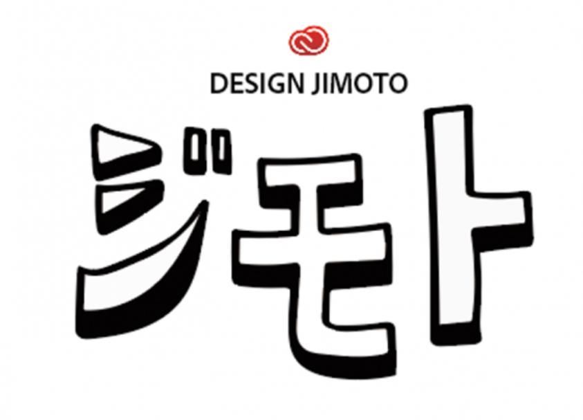 アドビ、地元の課題解決を支援するプログラム「Design Jimoto(デザイン ジモト)」を公開