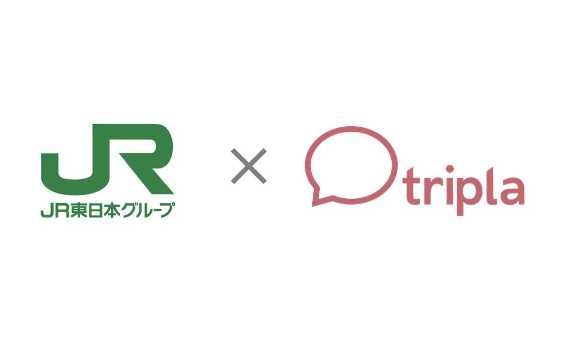JR東日本スタートアップとAIチャットボットサービスのtriplaが資本業務提携、旅をサポートするサービスを拡大