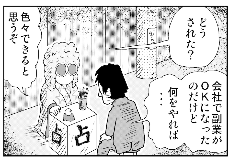 【連載/4コマ漫画コラム(47)】 新規事業に活かせるオススメの副業・社外活動