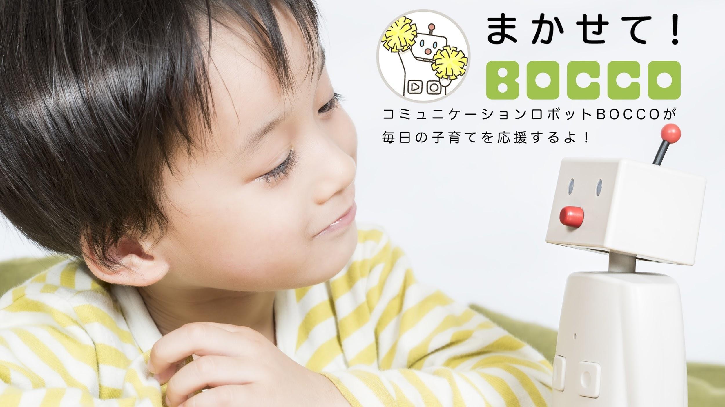 ユカイ工学と東京ガス、家庭用ロボット「BOCCO」で子育て応援サービスを提供