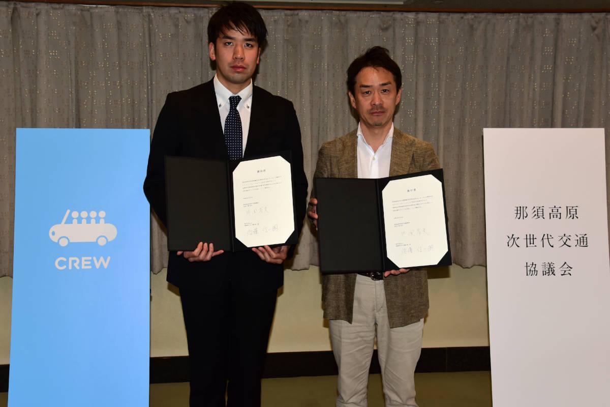 モビリティプラットフォーム「CREW」、那須で観光客の移動をサポートする実証実験を7月より開始