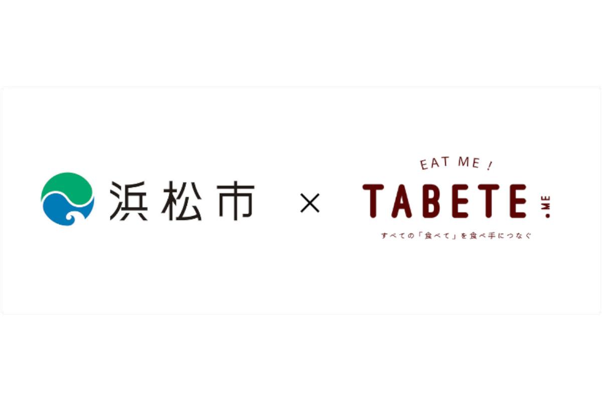フードシェアリングサービス「TABETE」を運営するコークッキング、静岡県浜松市と食品ロス削減に向けた実証実験へ