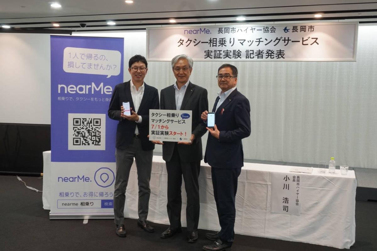 タクシー相乗りアプリ「nearMe.」を活用した地方都市における相乗りの実証実験を、新潟県長岡市で開始