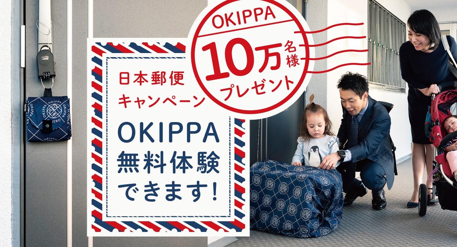 日本郵便×Yper | 置き配バッグ「OKIPPA」を10万個無料配布へ