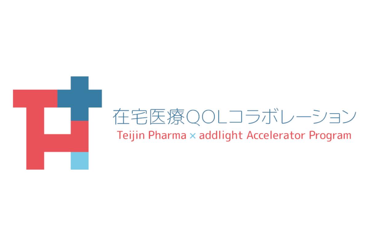 帝人ファーマとアドライトが、「在宅医療QOL」をテーマとしたアクセラレータープログラムをスタート、応募企業の募集を開始
