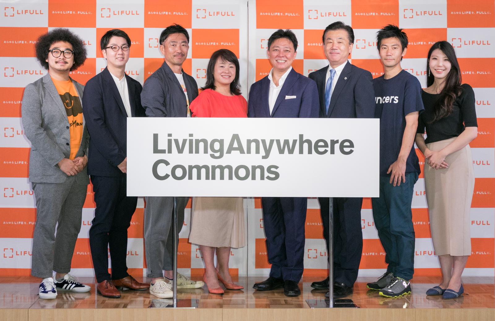 住生活関連サービスのLIFULL、共同運営型コミュニティ「LivingAnywhere Commons」を本格始動