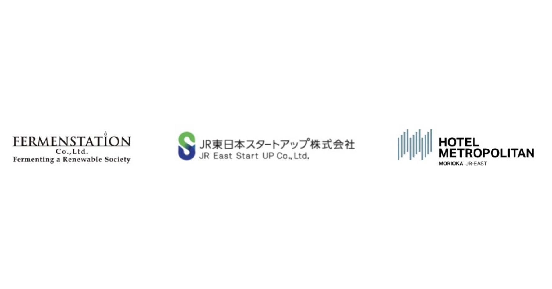 JR東日本とベンチャーの協業で実現、「ジャー黒牛」が東北レストラン鉄道のメニューに採用