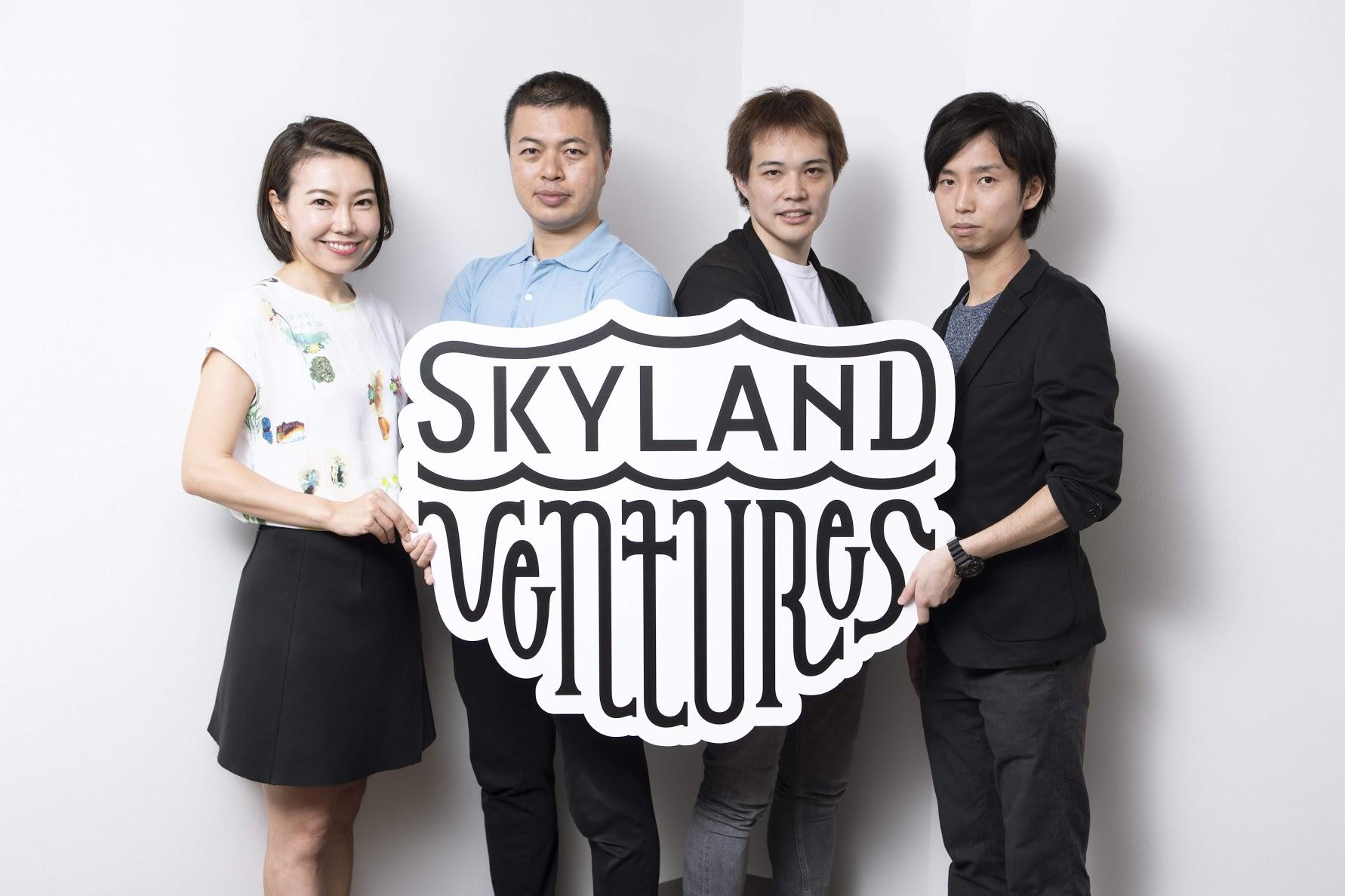 Skyland Ventures | 共同投資を行う「SVコインベスタープログラム」を開始