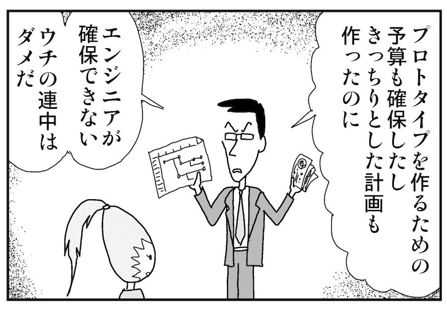 【連載/4コマ漫画コラム(48)】 共創を前進させる「エンジニアとの協力体制」の作り方