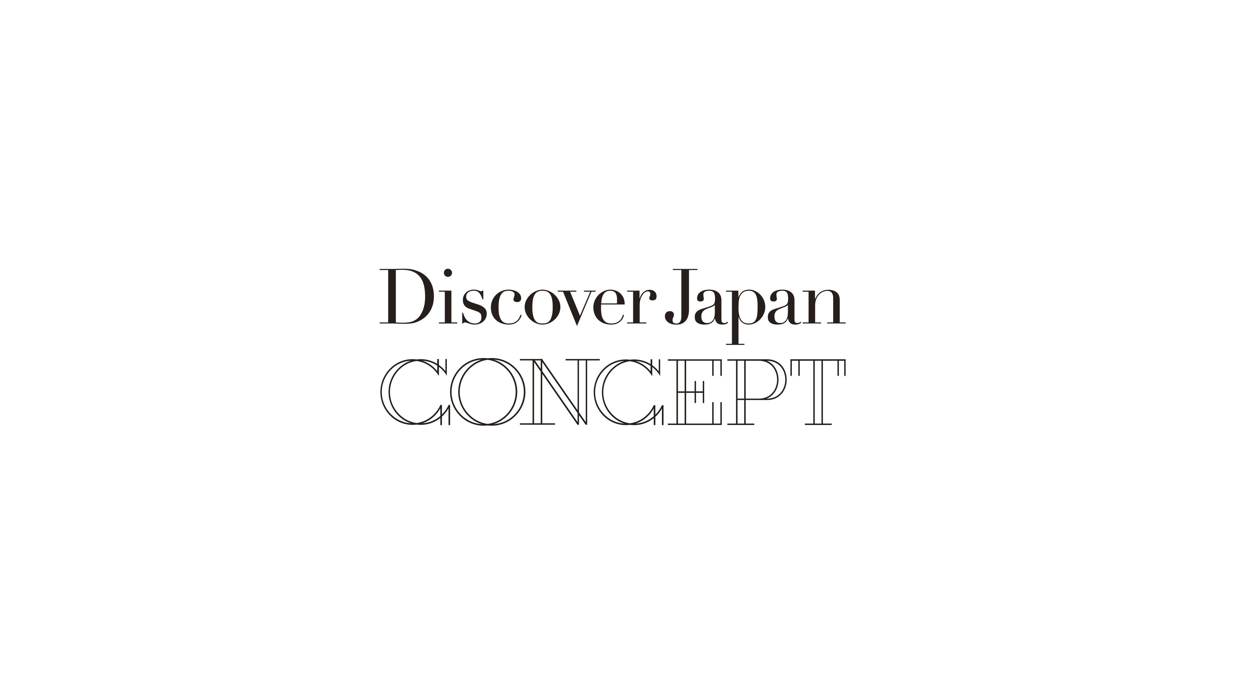 ディスカバー・ジャパン×電通 | イノベーションを支援する「Discover Japan Concept」を開始
