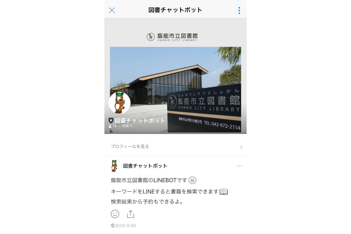埼玉県飯能市×富士通マーケティング|チャットボットによる市民向け図書サービスの実証実験を開始、LINE上で図書の検索・予約が可能に