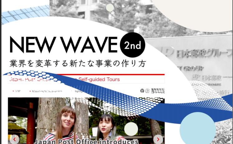 日本郵便初のインバウンド事業に挑めーー女性社員2名が巨大組織の中で0から1を生み出せた理由とは?