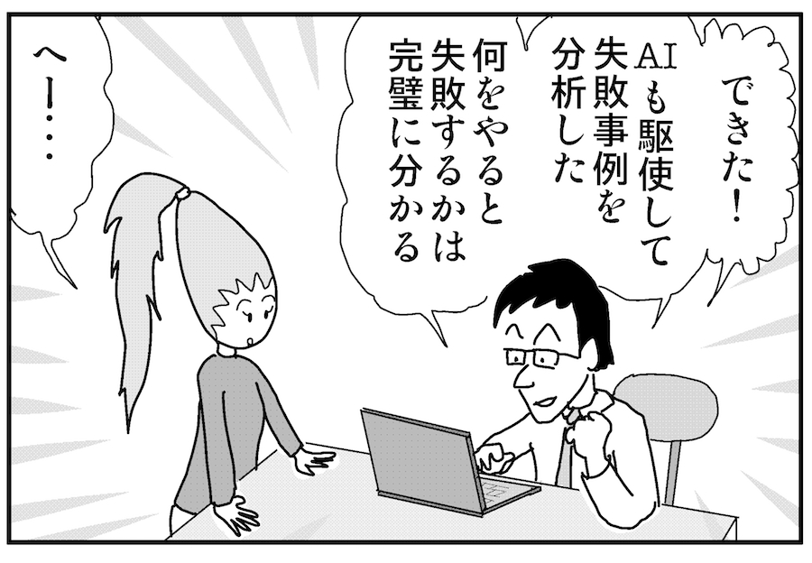 【連載/4コマ漫画コラム(49)】 新規事業しくじり談 #1