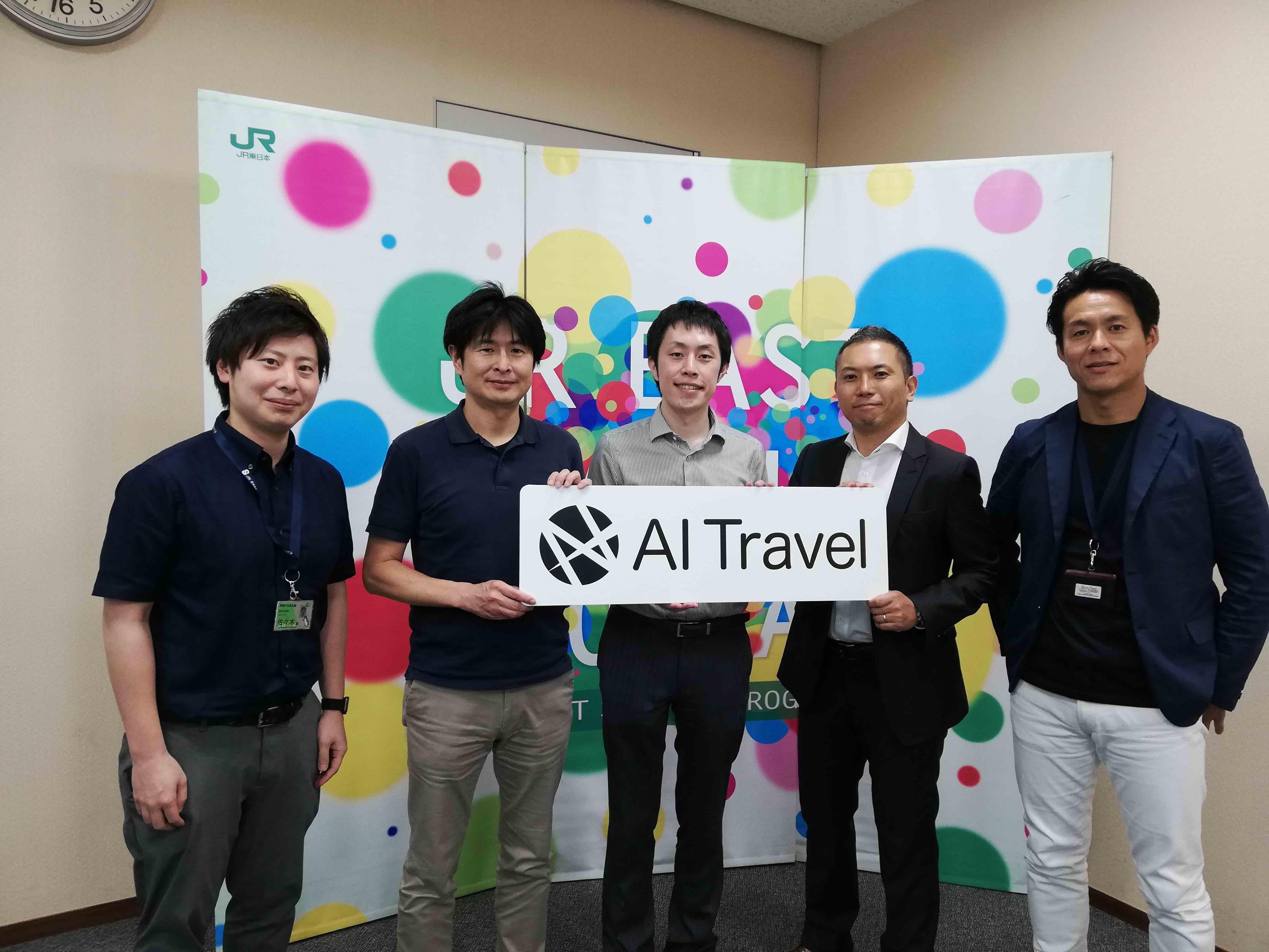 JR東日本スタートアップ、出張手配・管理サービスのAIトラベルと資本業務提携