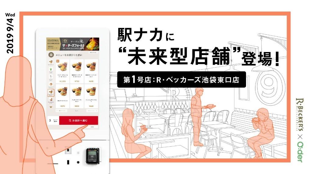 JR東日本グループ×ショーケース・ギグ | 新型のセルフ注文決済端末を初導入