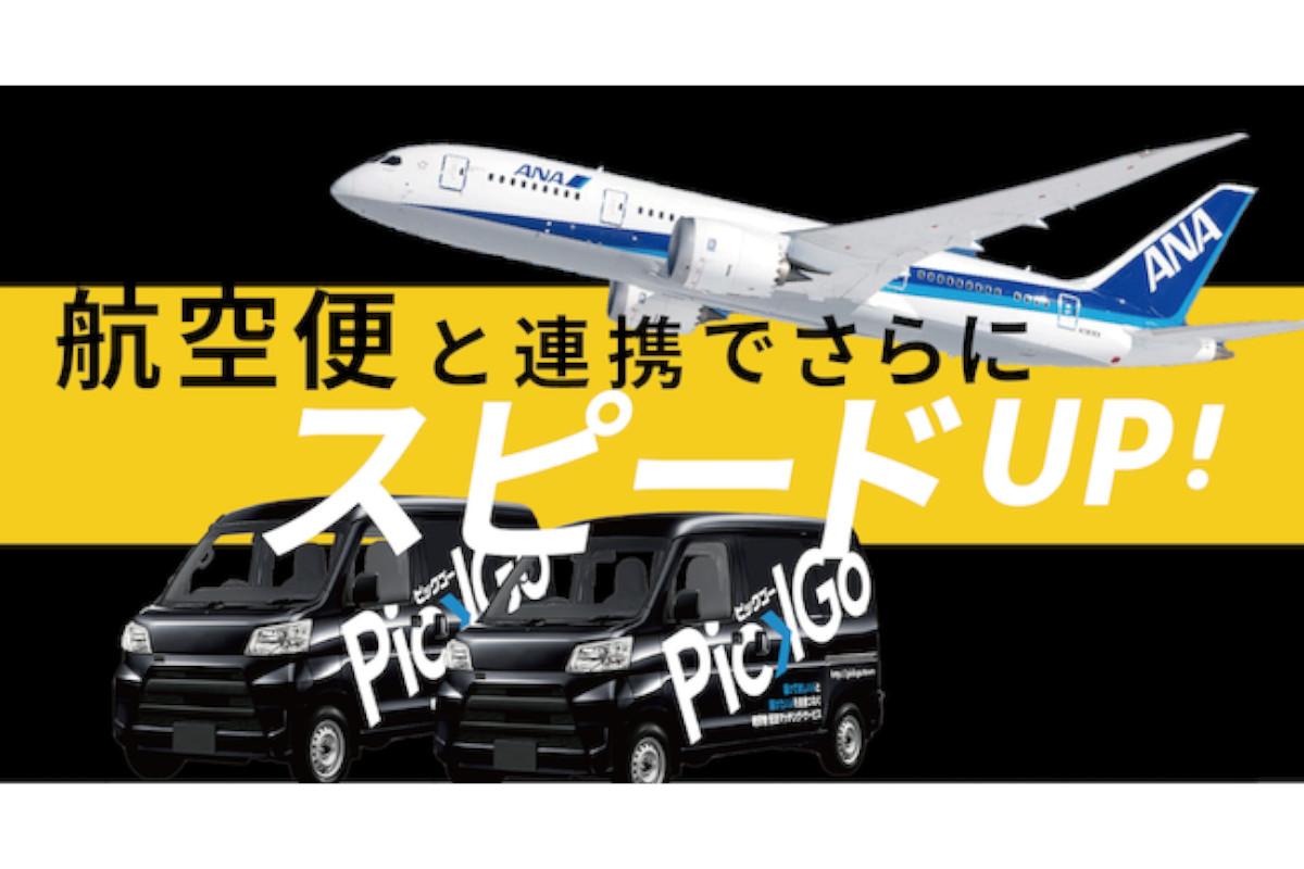 ANA Cargo×CBcloud|国内主要7空港と全国の陸路をつなぐ新しい国内輸送サービスの提供を開始
