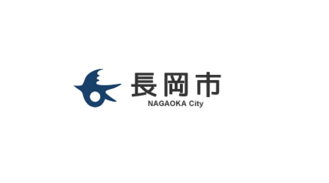 新潟県長岡市 | 課題解決のために「NaGaOKaオープンイノベーション」提案募集開始
