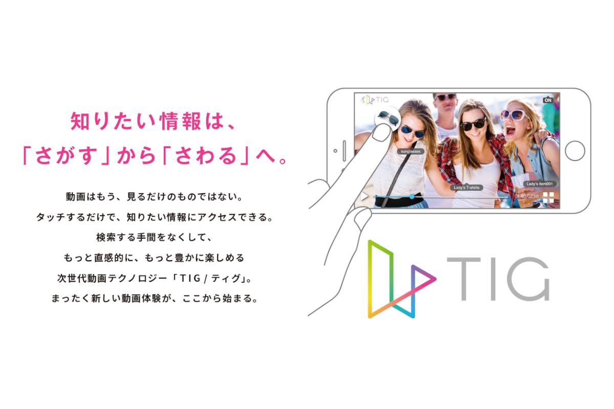 NTTドコモ×パロニム|触れる動画技術「TIG」で提携、音楽ライブやスポーツ観戦などでの新しい視聴体験を目指す