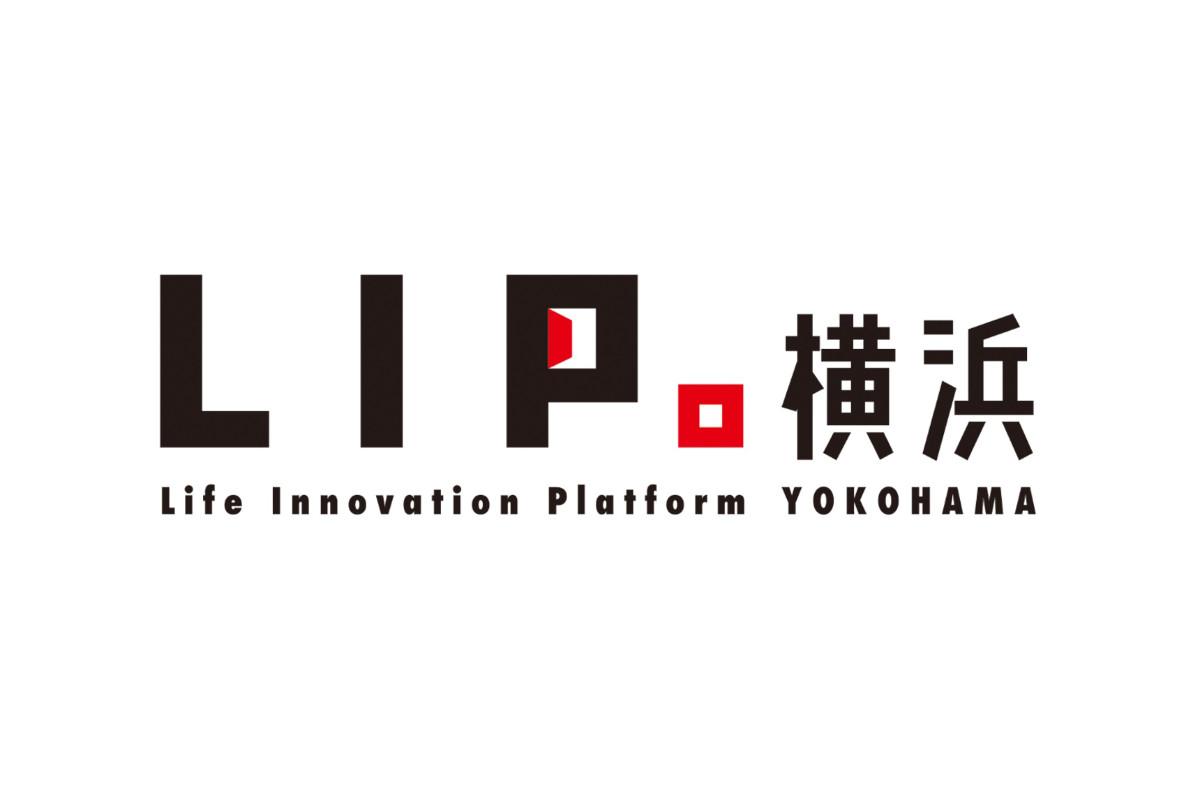 横浜市が主催する「LIP.横浜」|ライフサイエンス分野に進出する大手企業とのマッチングイベントを開催、参加者を募集