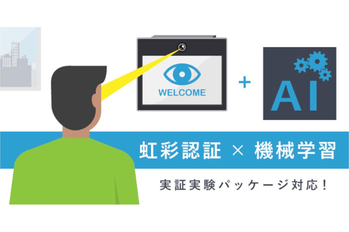 スワローインキュベート、パナソニックの特許技術を活用した「虹彩認証SDK」 実証実験パッケージにAIを導入し提供をスタート