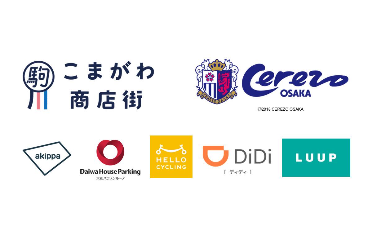 akippa|モビリティベンチャーと連携し、こまがわ商店街とセレッソ大阪のホームグラウンドをつなぐ、MaaSの実証実験を実施