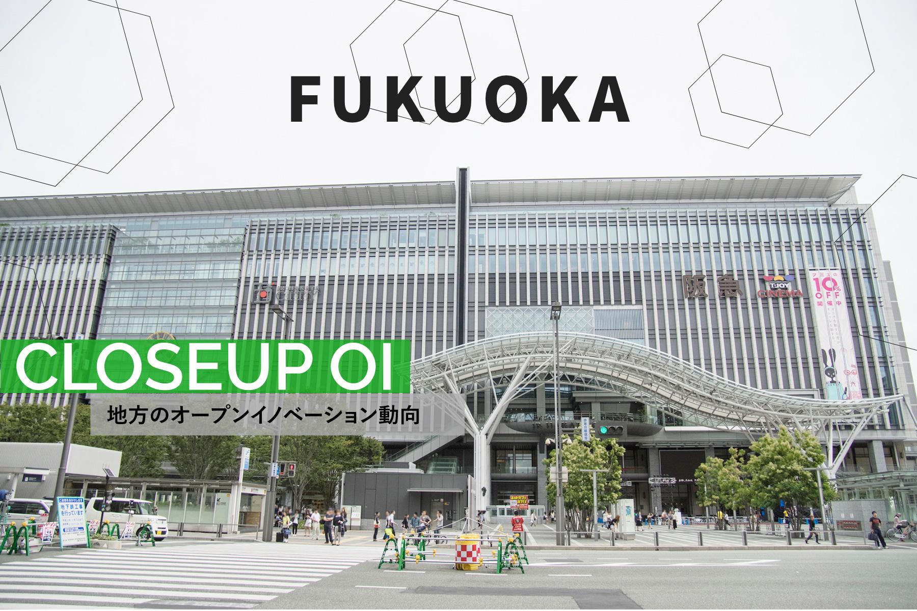 ビジネスが生まれやすい環境、福岡市の国家戦略特区とは?