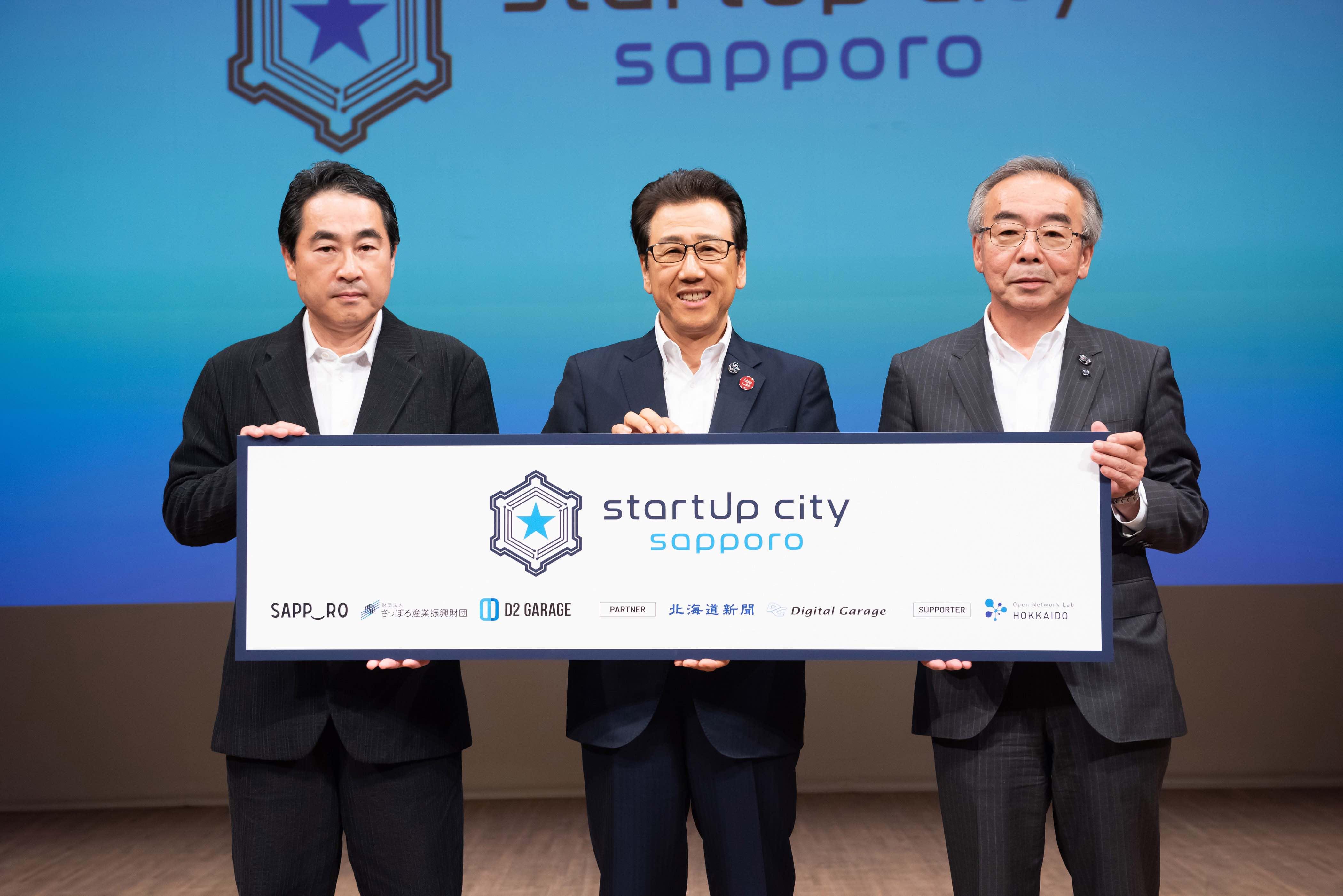 札幌/北海道でのエコシステムの構築・人材育成を目的とした「STARTUP CITY SAPPORO」がスタート