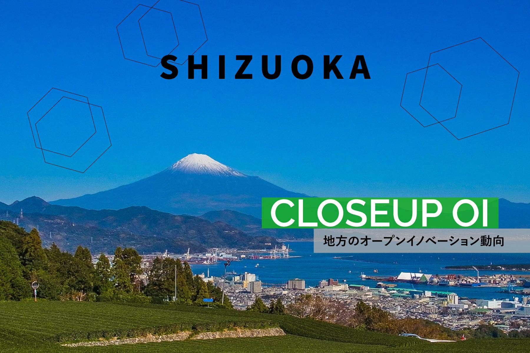 """オープンイノベーションにかける静岡県の""""巻き込み力"""" ものづくり、水産、観光の街でなにが起きている?"""