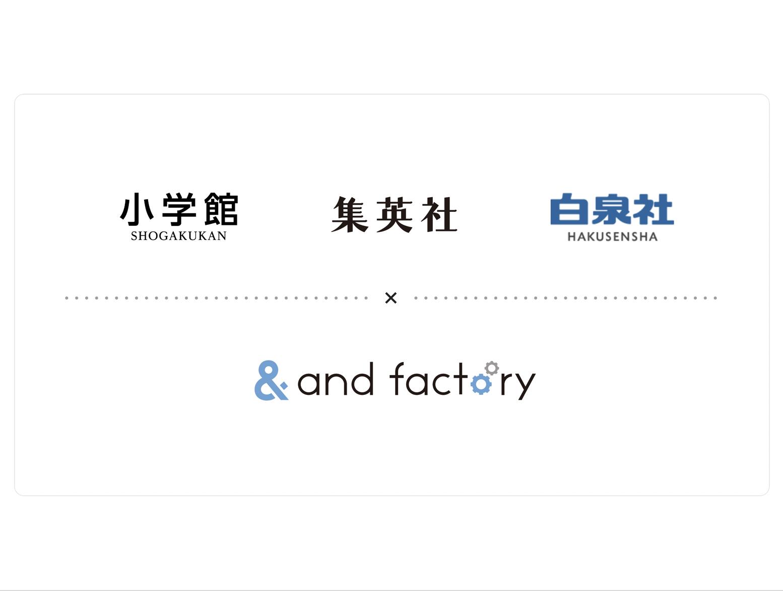 マンガ領域×テクノロジーに注力する「and factory」、小学館・集英社・白泉社3社と資本業務提携