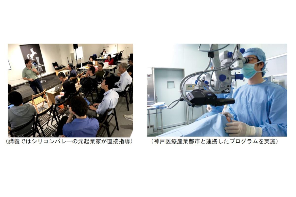 神戸市主催のアクセラレータープログラム「500 KOBE ACCELERATOR」、参加チームが決定――ヘルステック領域で事業創出を目指す