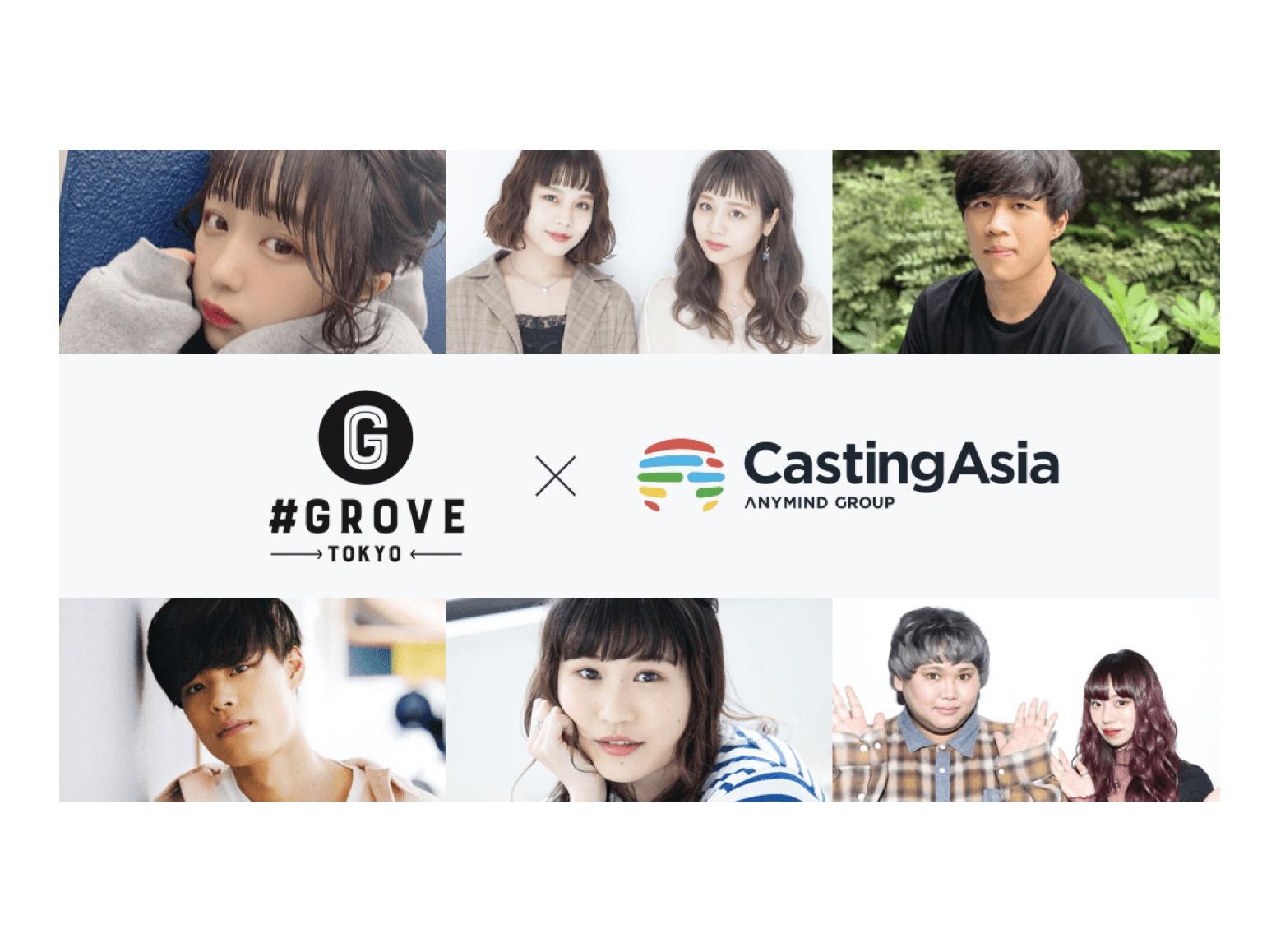 AnyMind Group | インフルエンサーマーケティング事業「CastingAsia」がインフルエンサープロダクション・GROVEと提携