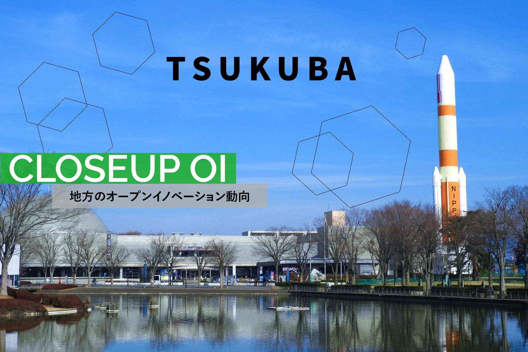 """産官学連携で""""Society5.0""""の先端を突き進む茨城県つくば市の未来戦略とは?"""