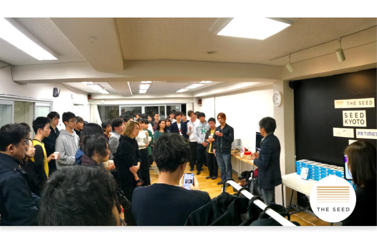 シードVC「THE SEED」 | 京都にインキュベーションスペースを開設、SEEDアクセラレータを開始