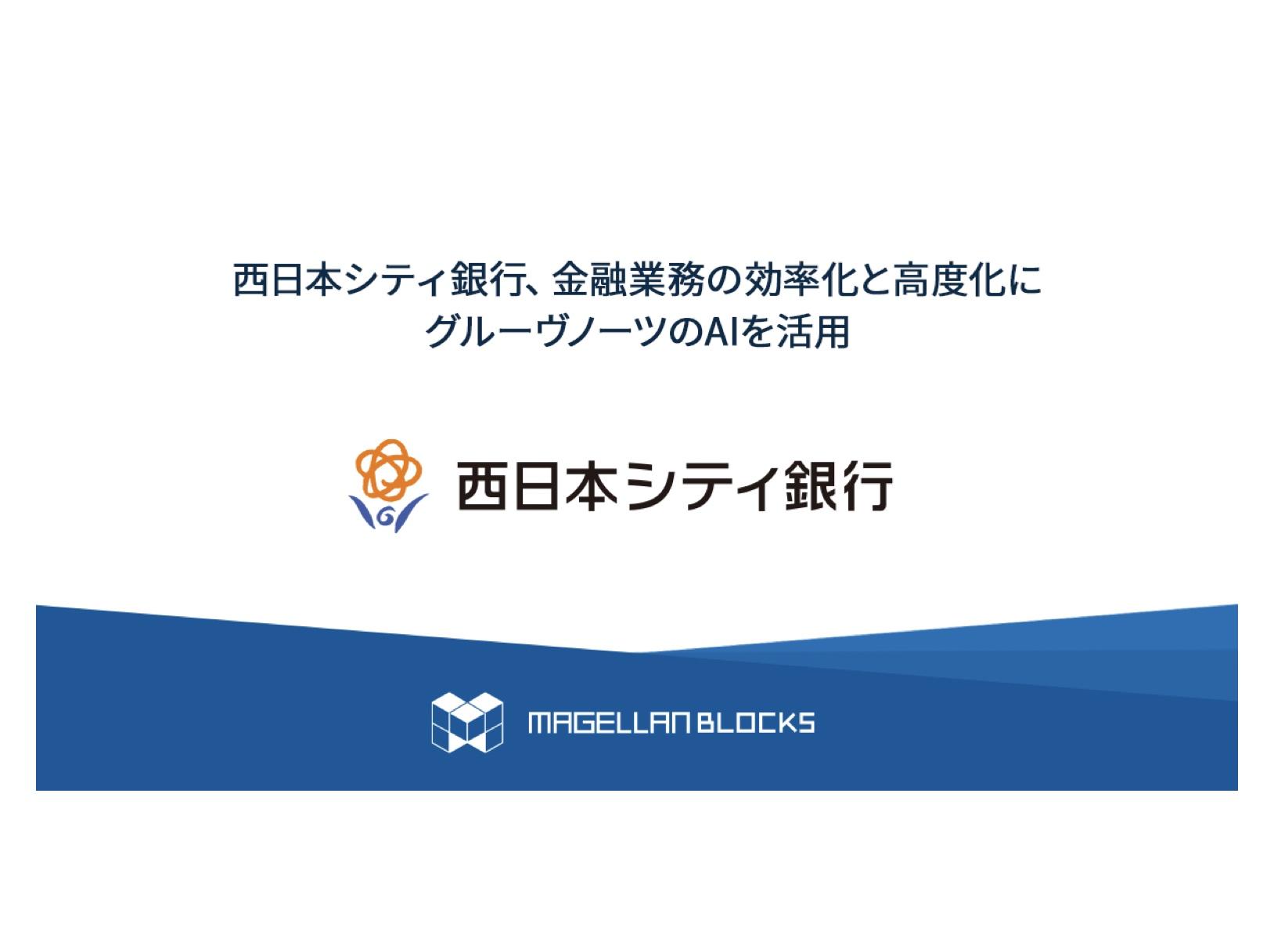 西日本シティ銀行×グルーヴノーツ | 金融業務効率化のため、AIを活用した実証実験を開始