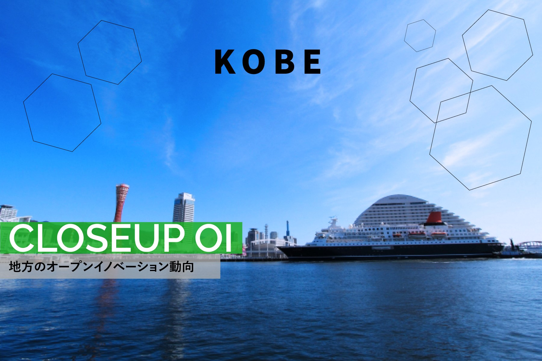 充実したアクセラ・OIプログラムがそろう神戸市 震災復興から次のステージへ進化する戦略とは