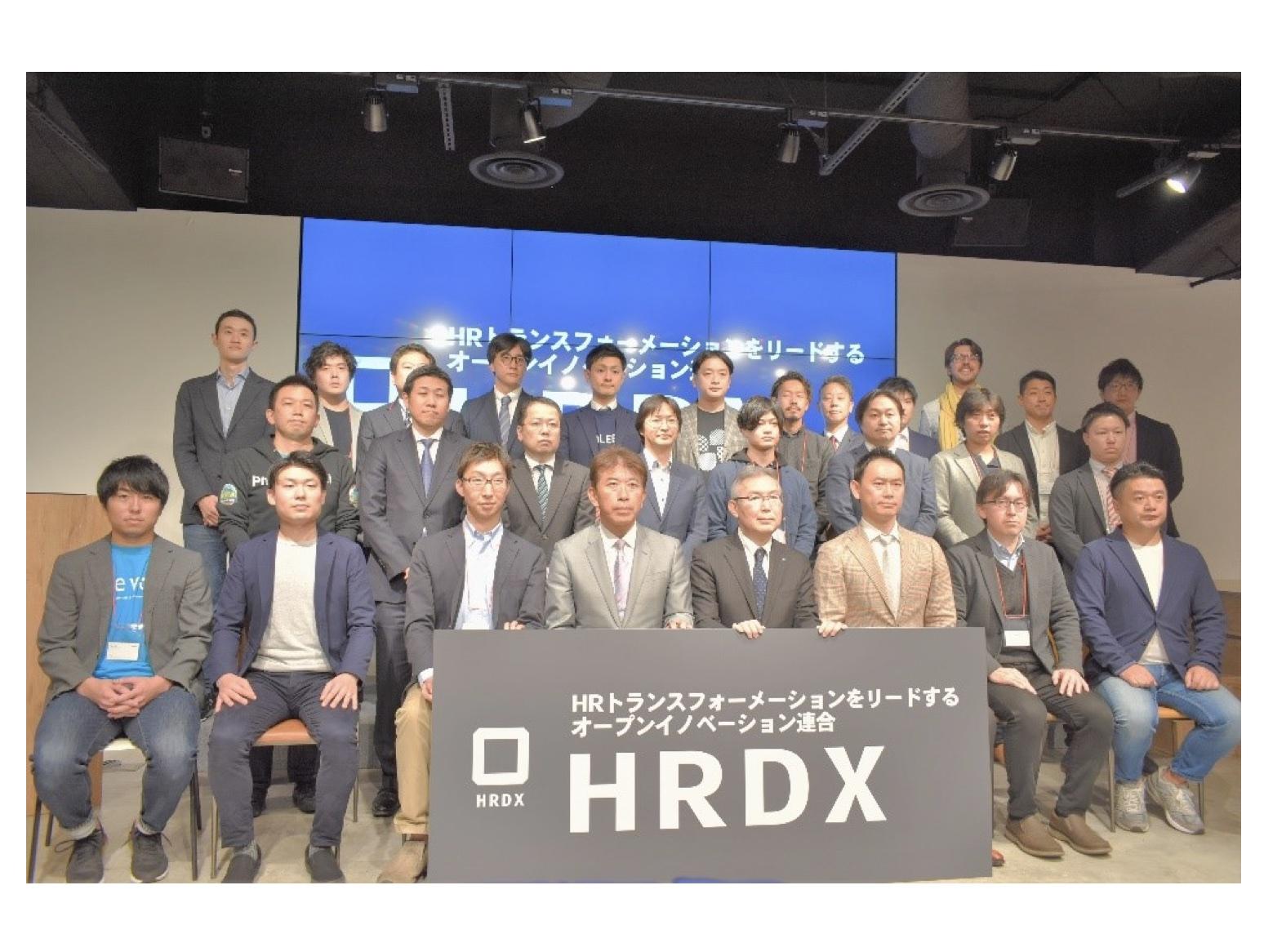 """""""日本の人事改革""""を推進――34企業が参画するオープンイノベーション連合『HRDX』が発足"""