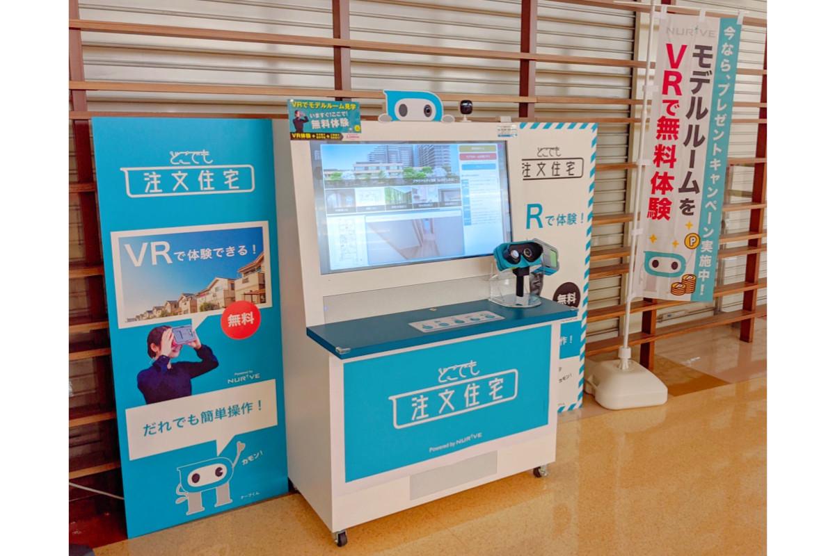 NTT東日本×ビジネスVRの最大手・ナーブ | VRとICT技術を活用した不動産・観光向けソリューションを全国に展開