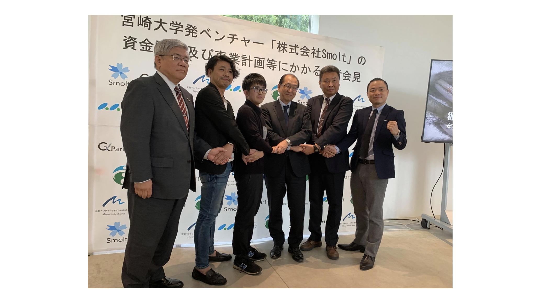 サクラマスの循環型養殖を行う宮崎大学発ベンチャーのSmolt、資金調達を実施