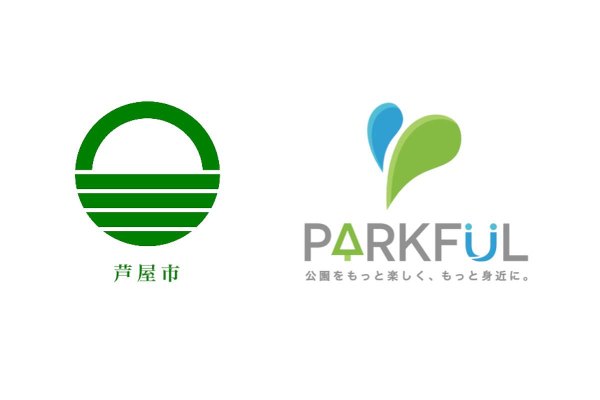 パークフル×兵庫県芦屋市|公園の活性化を目指し、公園レンタルクラウドサービスの実証実験を開始