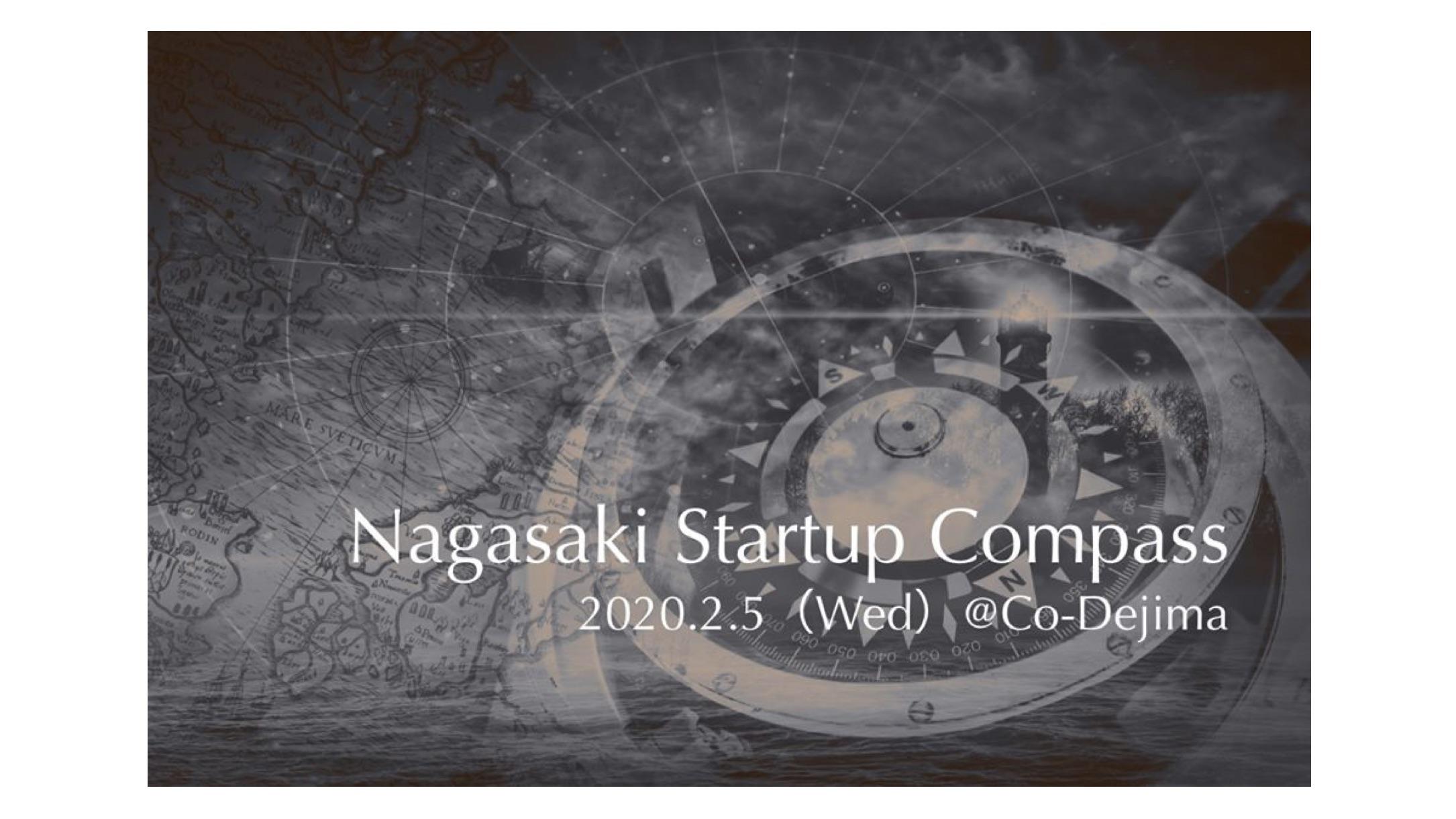 長崎発のスタートアップを生み出すためのプロジェクト「Nagasaki Startup Compass」が始動