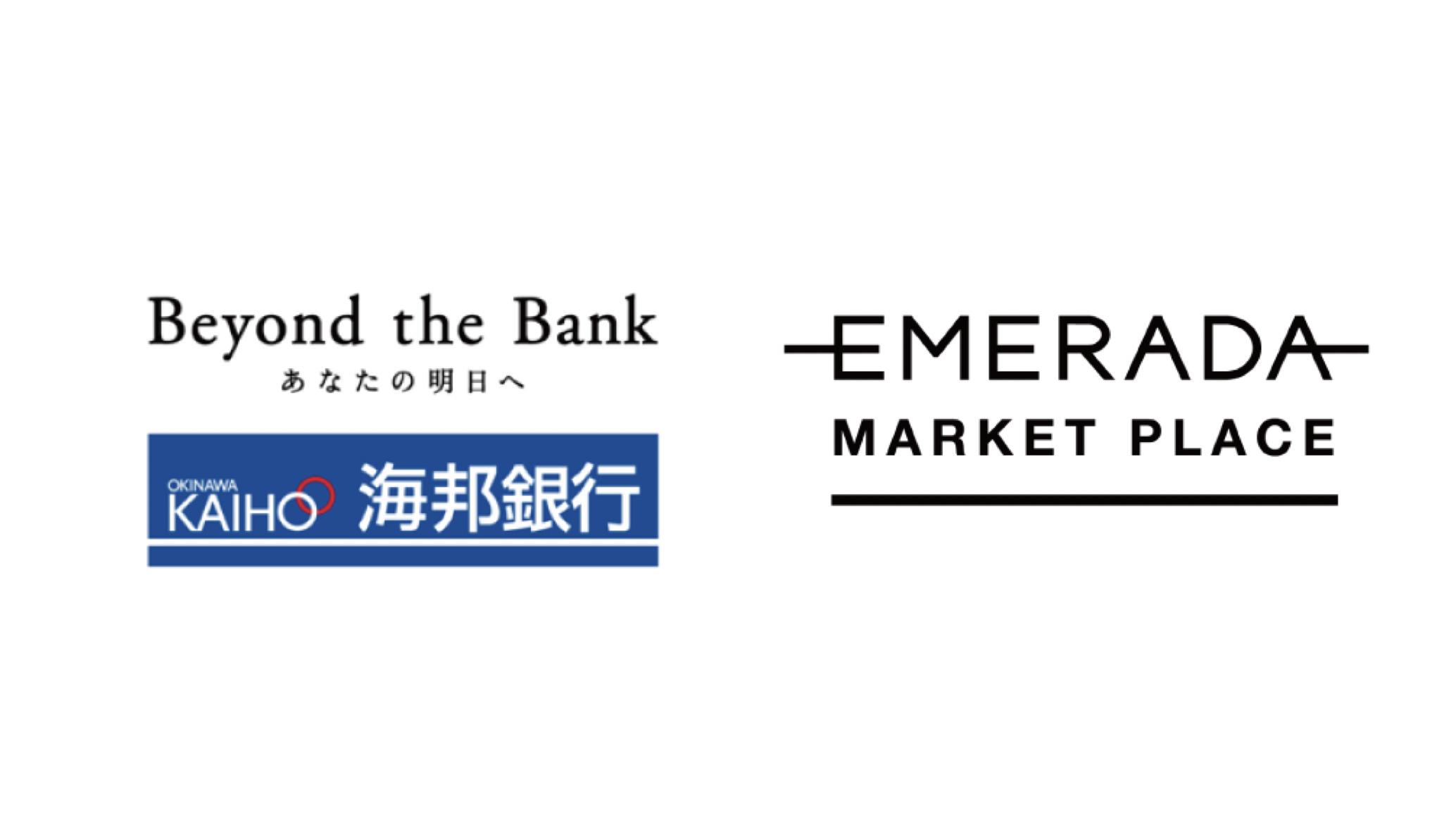 エメラダ×沖縄海邦銀行 | オンライン資金繰管理サービスの実証実験を開始