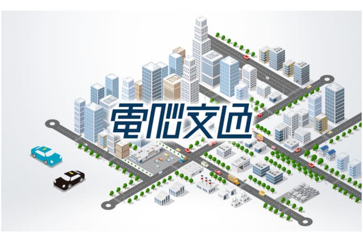 徳島県発のベンチャー電脳交通 | 既存株主などから合計約2.2億円の資金調達を実施、「地域交通アライアンス」を発足