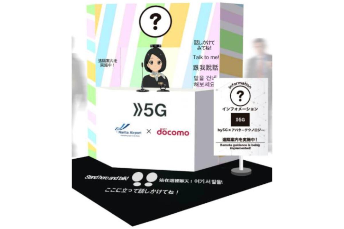 成田国際空港×NTTドコモ | 5G通信を活用した遠隔アバター案内の実証実験を開始