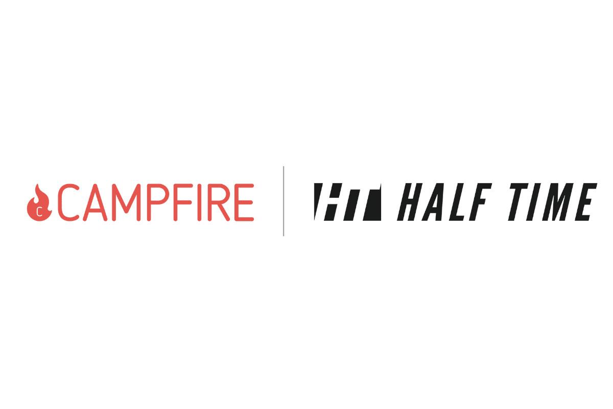 HALF TIME×CAMPFIRE | スポーツコンテンツを活用したクラウドファンディング拡大に向け業務提携