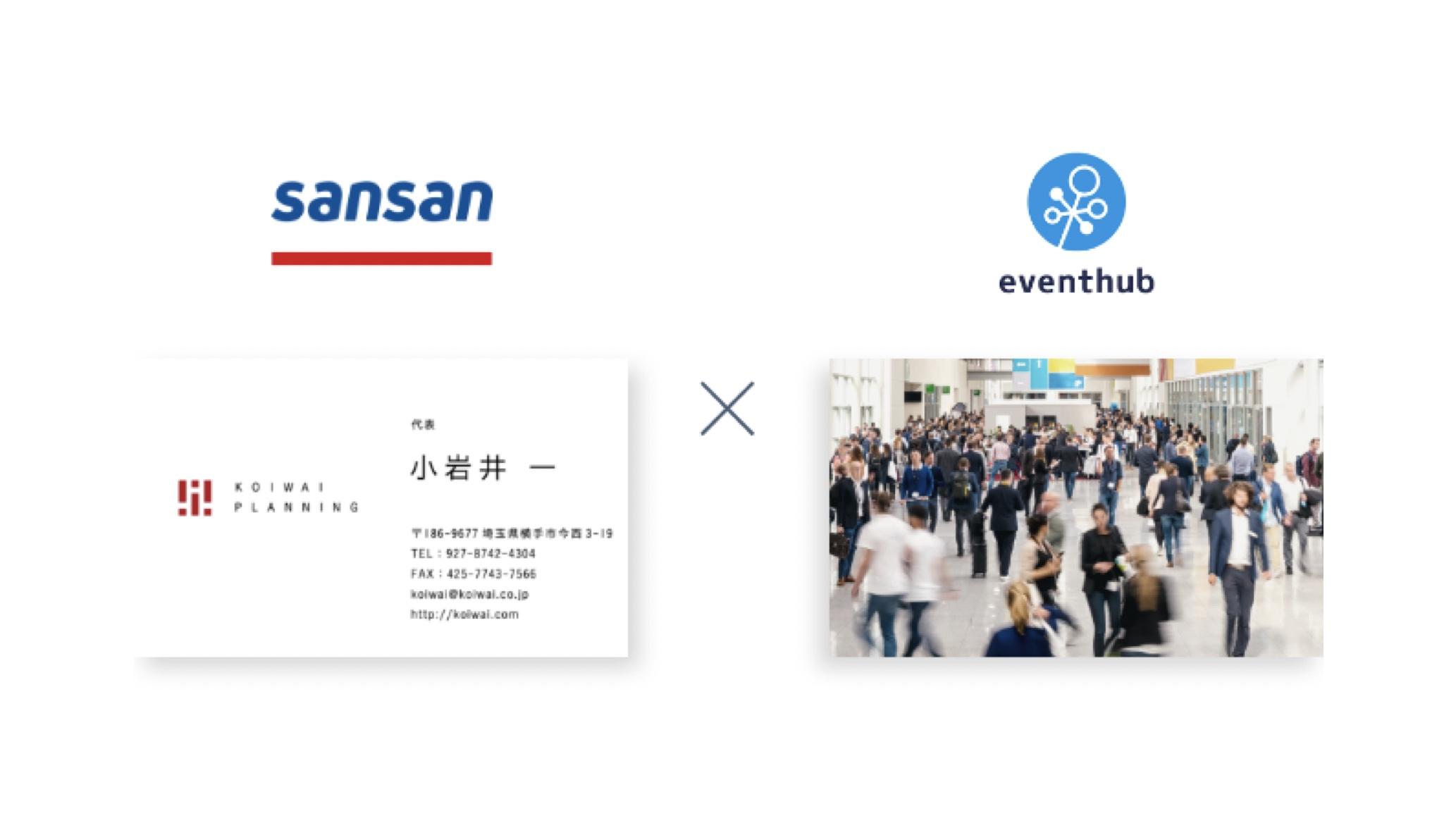 イベントマーケティングシステムの「EventHub」、Sansanから資金調達・連携
