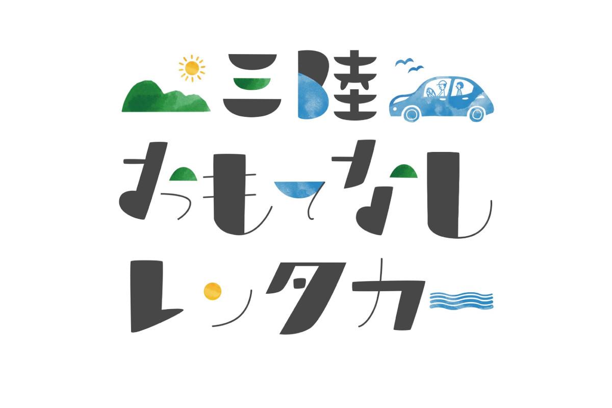 岩手県陸前高田市×東北株式会社 | EVレンタカーを用いた送迎サービスの実証実験を開始